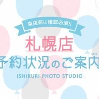 【ISHIKURI札幌店】10月の予約状況についてのお知らせ