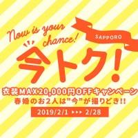 2月成約限定!!「今トク」キャンペーン開催♡【2月1日~28日まで】
