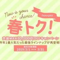 3月成約限定!!「春トク」キャンペーン開催♡《3月1日~31日まで》