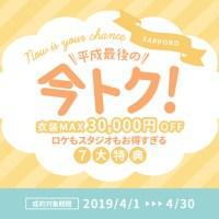 4月成約限定!!「今トク」キャンペーン開催♡《4月1日~30日まで》