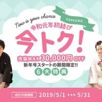 5月成約限定!!「今トク」キャンペーン開催♡《5月1日~31日まで》