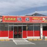 【新店】台湾料理 鴻福(こうふく) 石巻市鹿妻