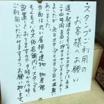 道の駅津山での悲しい出来事