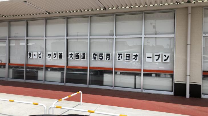 ザ・ビッグ釜大街道店 5月27日朝9時オープン!
