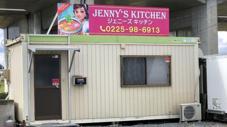 Jenny's キッチンさんというテイクアウトカレー屋さんがオープンしていた