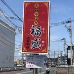 石巻市元倉に新中華料理 福盛 石巻本店さんがオープンしていました