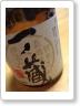 img20111023_2228_ichinokura.jpg