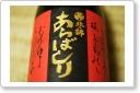 img20100410_174000_arabashiri.jpg