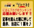 にほんブログ村ランキング(石屋蓮へ投票)