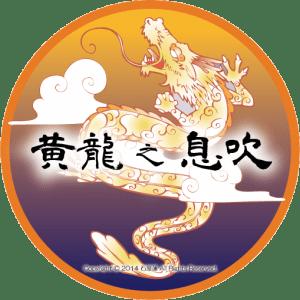 黄龍之息吹(きりゅうのいぶき)