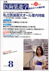 月刊医歯薬進学 2010年8月号