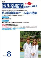 月刊医歯薬進学 2012年8月号