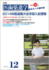 月刊医歯薬進学 2013年12月号