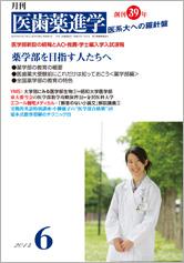 月刊医歯薬進学 2014年6月号