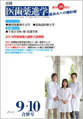 月刊医歯薬進学 2015年9月・10月合併号