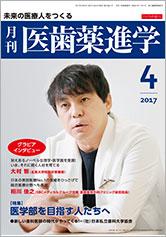 月刊医歯薬進学 2017年4月号