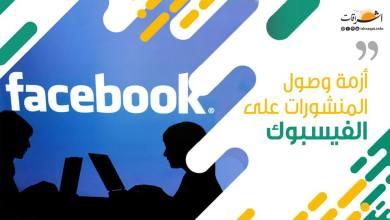 Photo of أزمة وصول المنشورات على الفيسبوك
