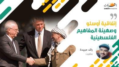 Photo of إتفاقية أوسلو وصهينة المفاهيم الفلسطينية