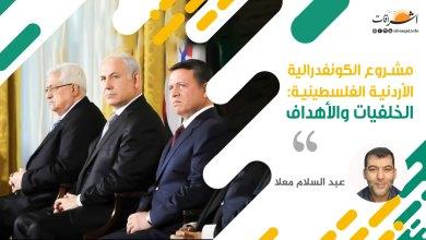 Photo of مشروع الكونفدرالية الأردنية الفلسطينية: الخلفيات والأهداف