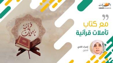 Photo of مع كتاب تأملات قرآنية