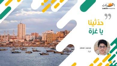 Photo of حدثينا يا غزة