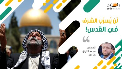 Photo of لن يُسرّب الشرف في القدس!
