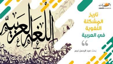 Photo of تاريخ المشكلة اللُّغوية في العربية