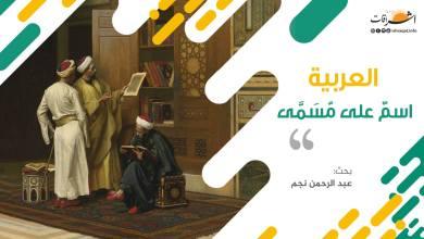Photo of العربية اسمٌ على مُسَمَّى