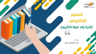 Photo of التعليم الإلكتروني.. تقنية زهد فيها الكثيرون
