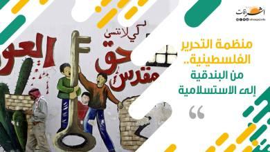 Photo of منظمة التحرير الفلسطينية.. من البندقية إلى الاستسلامية