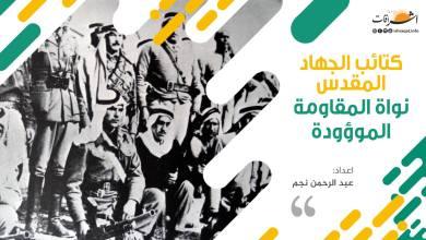 Photo of كتائب الجهاد المقدس.. نواة المقاومة الموؤودة