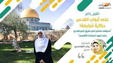 Photo of على أبواب القدس حكاية مُرابطة!
