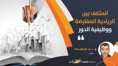 Photo of المثقف بين الريادية المفترضة ووظيفية الدور