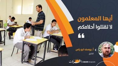 Photo of ايها المعلمون لا تقتلوا أحلامكم