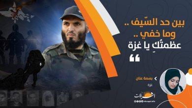 Photo of بين حد السّيف .. وما خفي  ..    عظمتُكِ يا غزة