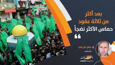 Photo of بعد أكثر من ثلاثة عقود .. حماس الأكثر نضجاً