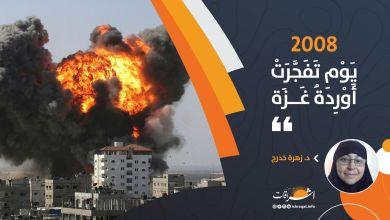 Photo of 2008 .. يوم تفجّرت أوردة غزة