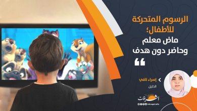 Photo of الرسوم المتحركة للأطفال؛ ماض معلم وحاضر دون هدف