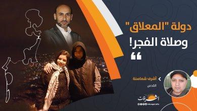 "Photo of دولة ""المعلاق"" وصلاة الفجر !"