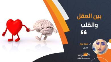 "Photo of "" بين العقل والقلب """