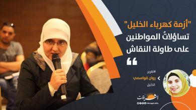 "Photo of "" أزمة كهرباء الخليل "" .. تساؤلاتُ المواطنين على طاولة النقاش"