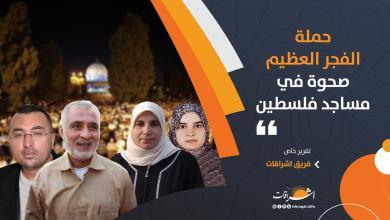 Photo of حملة الفجر العظيم.. صحوة في مساجد فلسطين