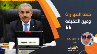 Photo of (خطة الطوارئ وعين الحقيقة)
