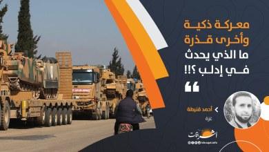 Photo of معركة ذكية وأخرى قذرة.. ما الذي يحدث في إدلب؟!!
