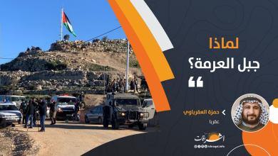 Photo of لماذا جبل العرمة؟