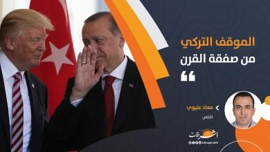 Photo of الموقف التركي من صفقة القرن