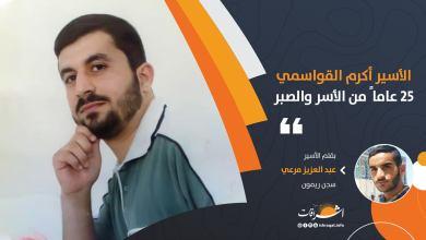 Photo of الأسير أكرم القواسمي.. 25 عاماً من الأسر والصبر