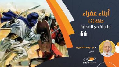 Photo of أبناء عفراء، الحلقة (2)