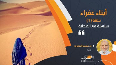 Photo of أبناء عفراء، الحلقة (1)