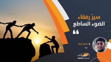 Photo of سيرُ رفقاء الدرب الساطع